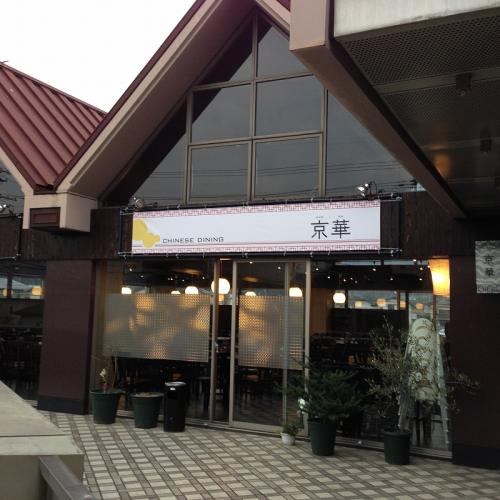 CHINESE DINING  京華