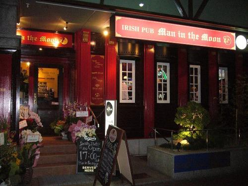 Man in the Moon 烏丸店