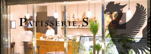 PatisserieS パティスリーエス