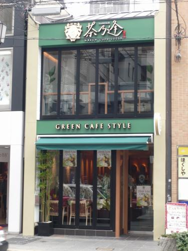 GREEN CAFE STYLE 茶乃逢